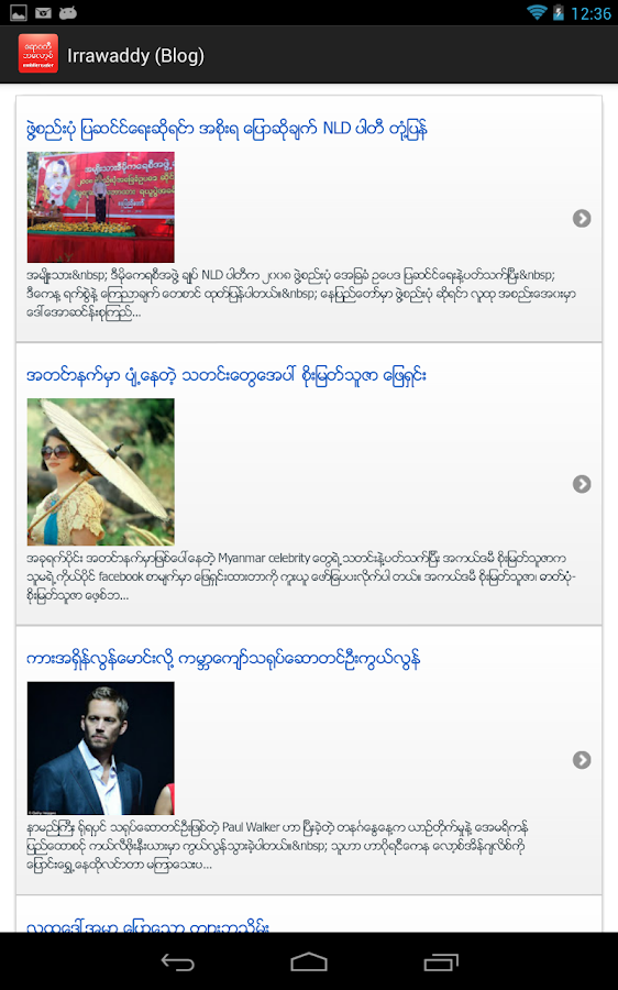MobileReader - Irrawaddy Blog - screenshot