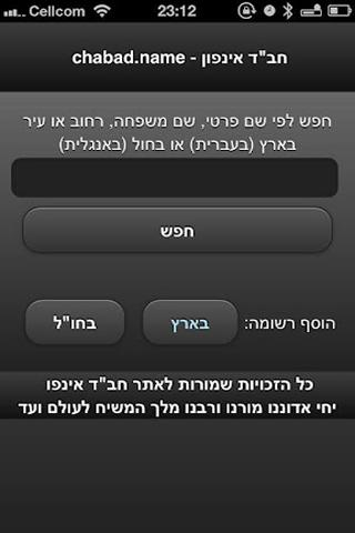 Chabad.Name- screenshot