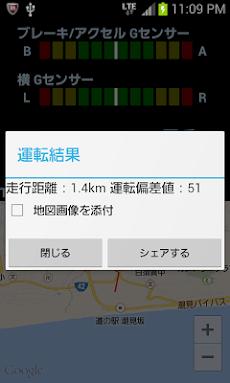 ドライビングGモニター【ドラモニ】のおすすめ画像2