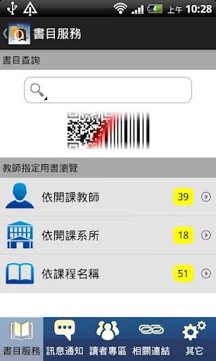 臺灣藝術大學行動圖書館