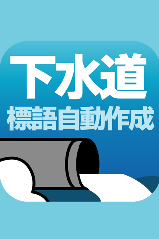 下水道に関する標語自動作成アプリ