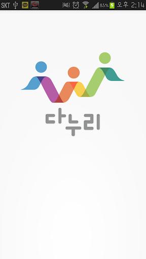 다누리 Danuri - 한국생활가이드북