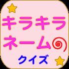 無料 キラキラネームクイズ~25,000種のキラキラネーム~ icon