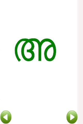 Malayalam Aksharam Lite - screenshot