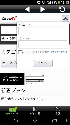 【免費教育App】CareNeTVダウンロード-APP點子