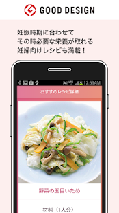 妊婦手帳 - 妊娠・出産を学べるアプリ - - screenshot thumbnail