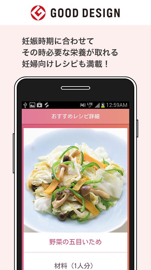 妊婦手帳 - 妊娠・出産を学べるアプリ - - screenshot