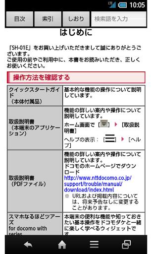 SH-01E Vivienne Westwoodu3000u53d6u8aac4.1 2.0 Windows u7528 2