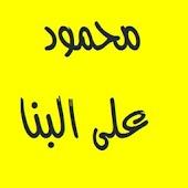القرآن الكريم- محمود على البنا