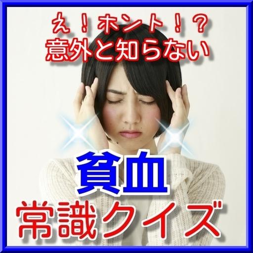 女性向けの「貧血対策クイズ」でお悩み改善して女子力アップ!