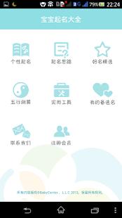 玩生活App|宝宝起名大全免費|APP試玩