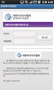 대한치과의사협회 문화복지위원회- screenshot thumbnail