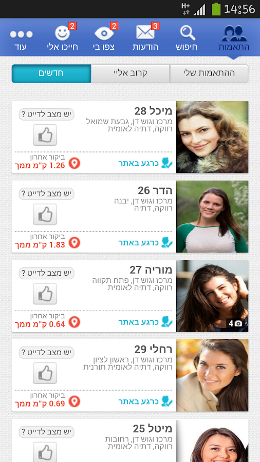 Shlish Gan Eden- Jewish dating- screenshot