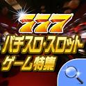 パチスロ・スロット特集 鉄板アプリ logo