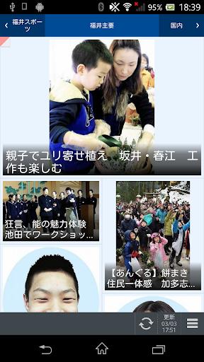 玩免費新聞APP|下載ニュースの新習慣。福井新聞D刊 app不用錢|硬是要APP