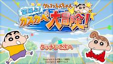 クレヨンしんちゃん〜空飛ぶ!カスカベ大冒険〜のおすすめ画像1