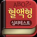 혈액형심리테스트(성격 궁합 등) logo