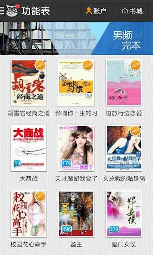【免費書籍App】【热门小说】混沌雷神-APP點子