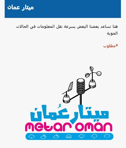 【免費社交App】ميتار عُمان-APP點子