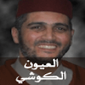 Holy Quran - Aloyoon Al-Koshi