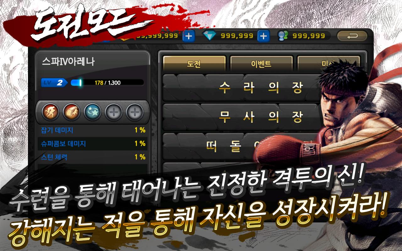 스트리트파이터 IV 아레나- screenshot