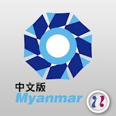 緬甸機電展