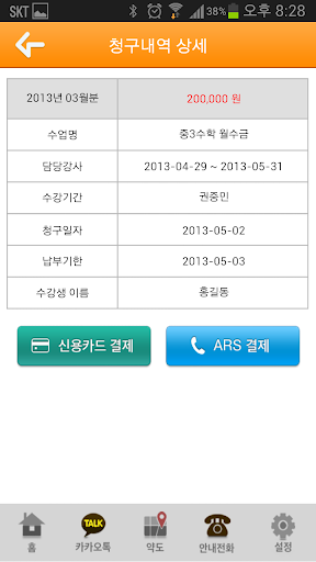 【免費教育App】성남 페르마-APP點子