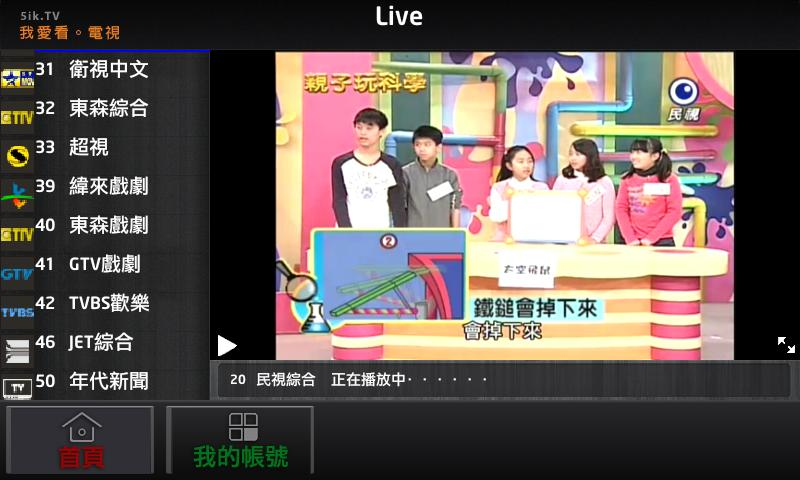 5ik.TV- screenshot