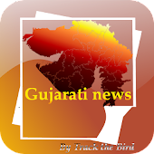 Gujarati News Live Papers