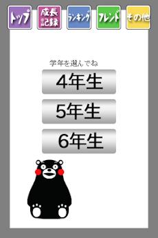 くまモンの漢字脳検定-小学校高学年(4-6年生)版-のおすすめ画像2