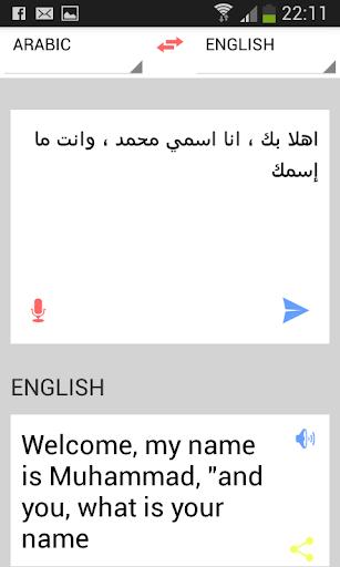 قاموس وترجمة عربي انجليزي صوتي