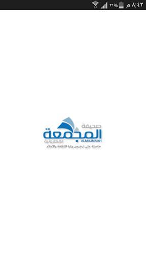 صحيفة المجمعة الالكترونية