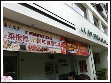 菜根香人文素食餐廳