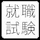 就職試験(一般常識・時事用語・SPI)問題集-2014-