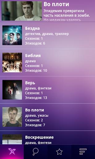 Сериалы онлайн в HD