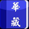 華藏電子書 icon