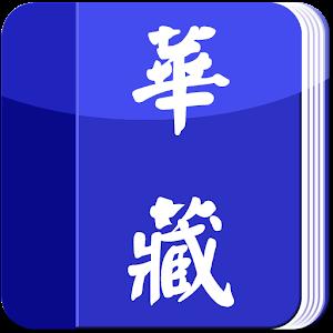 華藏電子書 書籍 App LOGO-APP試玩