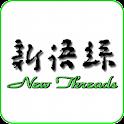 新语丝 (2011.11.20-2011.11.26) logo