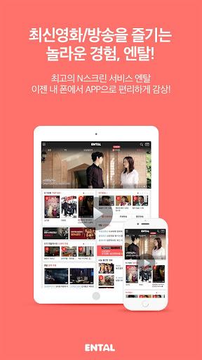 엔탈 ENTAL -최신영화다운 영화추천 TV 다시보기