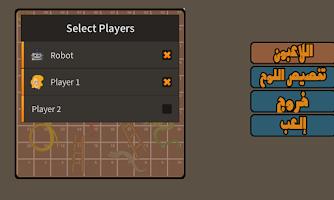 Screenshot of لعبة السلم والثعبان اصدار جديد
