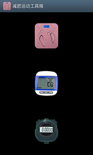 减肥运动工具箱