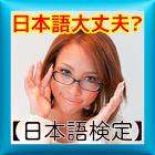 日本語検定~小学生国語力レベル診断~ icon