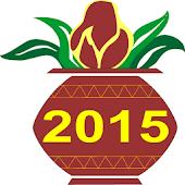 Indian Festivals Calendar 2015