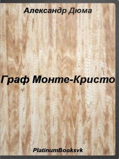 Граф Монте-Кристо. А. Дюма.