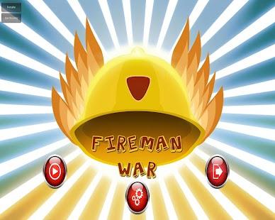 火的戰爭策略