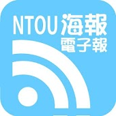 海報,海洋大學電子報,NTOU NEWS