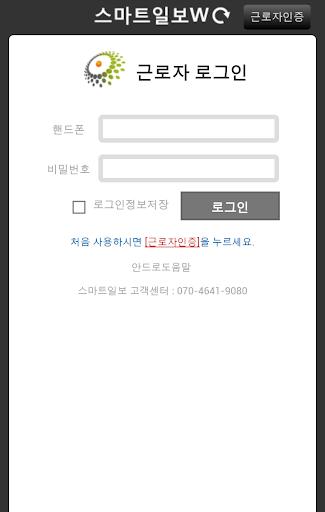 스마트일보W