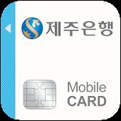 제주은행 모바일카드