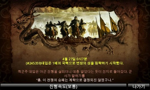 모바일삼국지2 - screenshot thumbnail