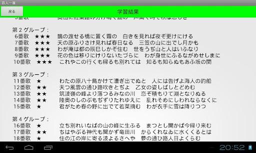 無料教育Appの百人一首暗記Dx|記事Game